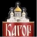 """Wine """"Kagor"""""""